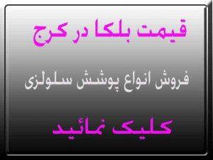 خرید بلکا رومالین در کرج