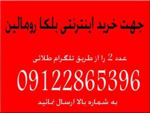 فروش اینترنتی بلکارومالین در تهران
