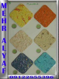 فروش پوشش سلولزی در تهران
