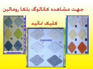 کاتالوگ رنگهای پوشش سلولزی
