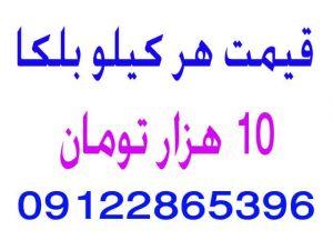 قیمت هر کیلو بلکارومالین در تهران