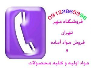 فروش بلکا رومالین در تهران
