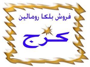 خرید بلکا در کرج