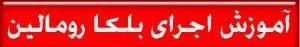 نصب و اجرای بلکا در تهران