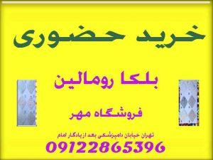 فروش حضوری بلکارومالین در تهران