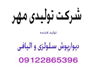 فروش بلکا رومالین پتینه در تهران