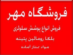 فروش بلکا رومالین دز تهران